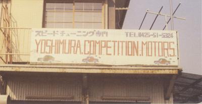 yosimura.jpg 400×206 94K